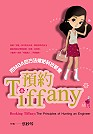 預約Tiffany:用MBA的方法嫁給科技新貴Booking Tiffany:The Principles of Hunting an Engineer