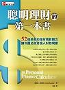 聰明理財的第一本書:52個簡易的理財精算觀念,讓你靈活做好個人財務規劃 The Personal Finance Calculator