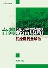臺灣經濟戰略:從虎尾到全球化