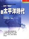21世紀中華經濟區:一個全球關注的新經濟課題