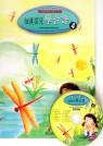 細漢囝兒學台語4+CD