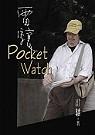 雷驤.Pocket Watch