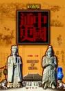 中國通史, History of China