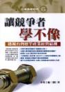 讓競爭者學不像:透視臺灣標竿產業經營結構