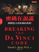 密碼在說謊 (中英雙書版) Breaking the Da Vinci Code