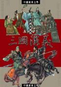 三國演義 封面