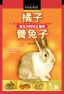 橘子養兔子:養兔子的完全指南