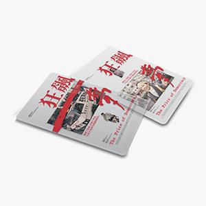 《狂飆一夢》透明酷卡套票