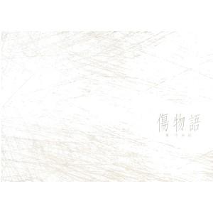 《傷物語III-冷血篇》Premium套票