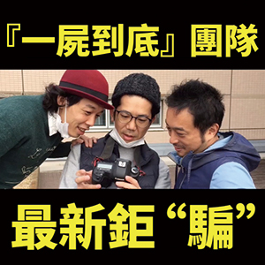 【伊索遊戲】10/17特別放映暨導演映後場