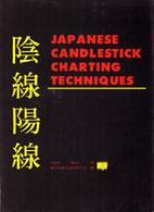 陰線陽線 Japanese candlestick charting techniques : a contemporary guide to the ancient investment techniques of the Far East