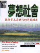 夢想社會:後物質主義世代的消費國度