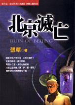 北京滅亡 = : Ruin of Beijing