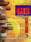 GIS技術大觀園