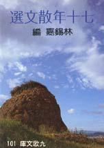 七十年散文選 /