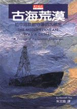 古海荒漠:科學史上大發現