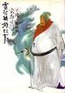 太陽英雄神話的奇蹟. 五, 靈智英雄篇 /
