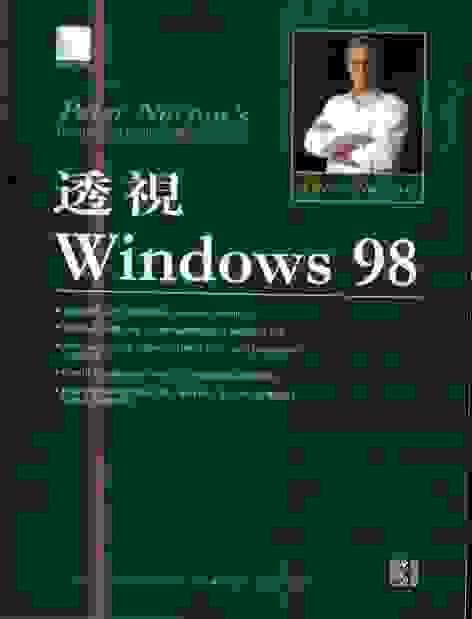 透視Windows 98中文版