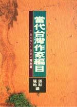 當代台灣作家編目,爾雅篇