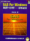 SAS For Windows 統計分析:初等統計