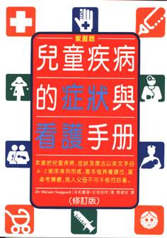 兒童疾病的症狀與看護手冊(家庭版)