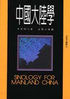 中國大陸學=Sinology for Mainland China