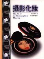 攝影化妝 =  The art of the photographical make -up