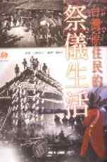 台灣原住民的祭儀生活 /