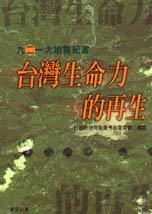 臺灣生命力的再生:九二一大地震紀實
