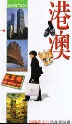 港澳 = Hong Kong & Macau