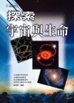 探索宇宙與生命:趣味的科學發現之旅