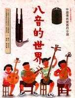 八音的世界:中國傳統樂器的分類