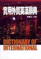 實用外貿英漢詞典