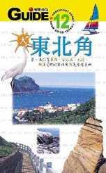 大東北角:第一本涵蓋基隆、金瓜石、九份、礁溪等東北角深度旅遊手冊