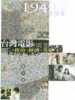 台灣電影 : 政治、經濟、美學(1949-1994)