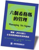 六個希格瑪的管理:瞭解丶評估及推行企業致勝策略的實務與指