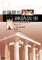 希臘羅馬神話故事 = Myths of Greece and Rome /