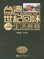 台灣世紀回味.  生活長巷1895-2000 = Scanning Taiwan /