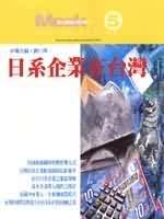 日系企業在臺灣