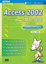 Access 2002:帶了就走