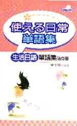 生活日語單語集隨身書, 使える日常単語集