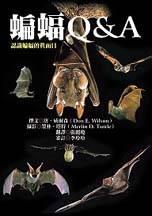蝙蝠Q&A: 認識蝙蝠的真面目 封面