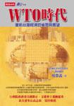 WTO時代:當前臺灣經濟的省思與展望