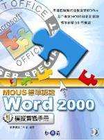 MOUS標準認證:Word 2000模擬實戰手冊