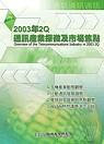 2003年2Q通訊產業探微及市場焦點