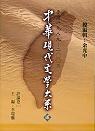 中華現代文學大系 .貳 .⋅臺灣一九八九-二〇〇三(另開視窗)