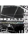 文化空間創意再造:閒置空間再利用國外案例彙編=Creative programming in reuse of spaces : an international perspective