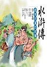 水滸傳:綠林好漢的故事
