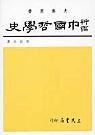 新編中國哲學史