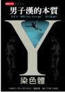 Y染色體 :  男子漢的本質 /  史蒂夫.瓊斯(Steve Jones)著 ; 張美惠譯